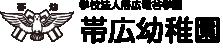 学校法人帯広竜谷学園 帯広幼稚園