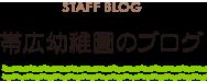 帯広幼稚園のブログ